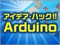 アイデア・ハック!! Arduinoで遊ぼう(9)