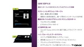 sp_140310qnx_02.jpg