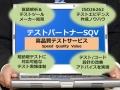「テストパートナーSQV」のサービス内容
