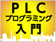 PLCopenの「Safety FB」とは