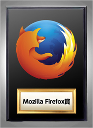 Mozilla Firefox賞の盾マーク