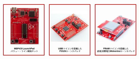 図1 MSP430 LaunchPad(ローンチパッド)