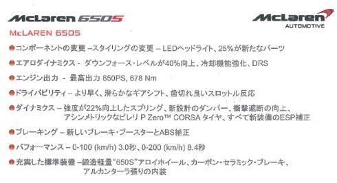 「650S」の改良ポイント