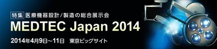 MEDTEC Japan 2014