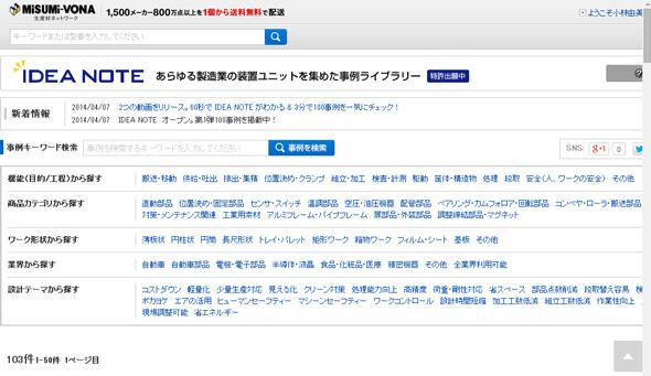 yk_misumi_ideanote_00.jpg