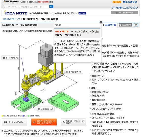 yk_misumi_ideanote_01.jpg