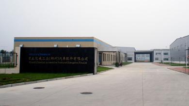 日立化成工業(鄭州)