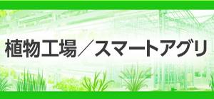 「植物工場/スマートアグリ」コーナー