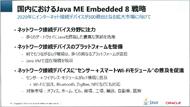国内におけるJava ME Embedded 8戦略