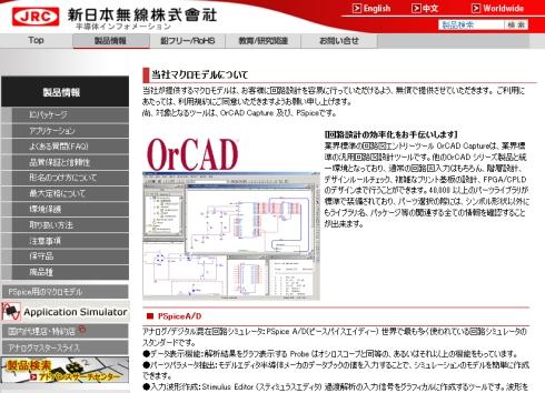 新日本無線の「当社マクロモデルについて」のWebページ