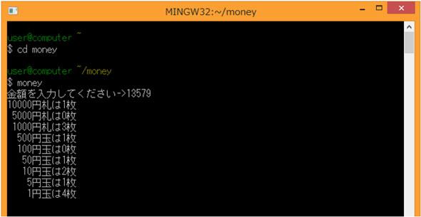 「money.c」を実行