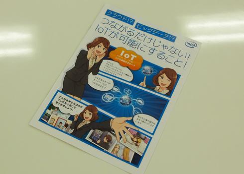 IoTを分かりやすく解説した漫画を配布