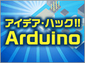 アイデア・ハック!! Arduinoで遊ぼう(10)