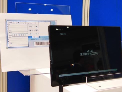 展示会用にAndroid搭載タブレット端末で同様のデモを披露