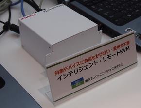 「インテリジェント・リモートKVM」(試作機)