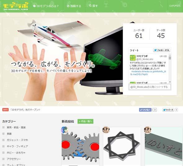 「3Dモデラボ」のサイトTOPページ