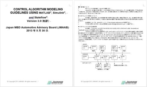 JMAABのスタイルガイドの表紙と1ページ目JMAABのスタイルガイドの表紙と1ページ目