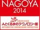 「人とくるまのテクノロジー展」が名古屋で初開催、2014年12月に