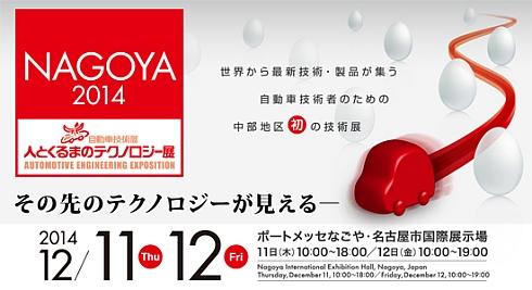 名古屋で初開催される「人とくるまのテクノロジー展」の概要