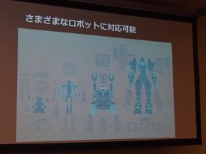 さまざまなロボットに対応可能