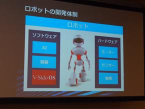 ロボットの開発体制