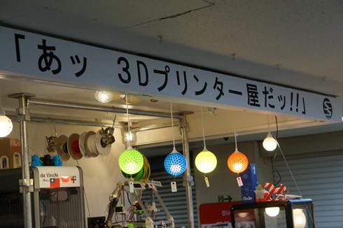 あッ3Dプリンター屋だッ!! 東京メイカー×ストーンスープ