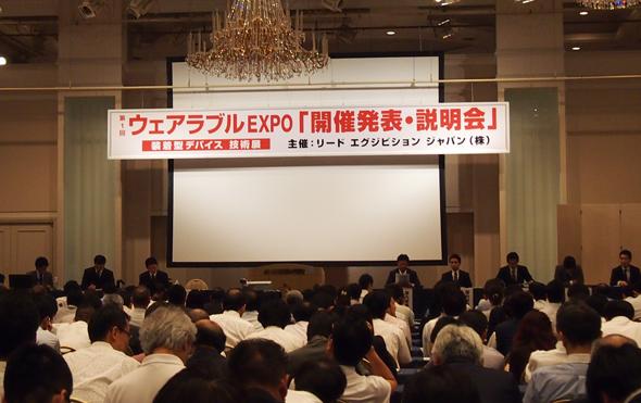 開催発表・説明会の様子