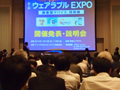 第1回 ウェアラブル EXPO
