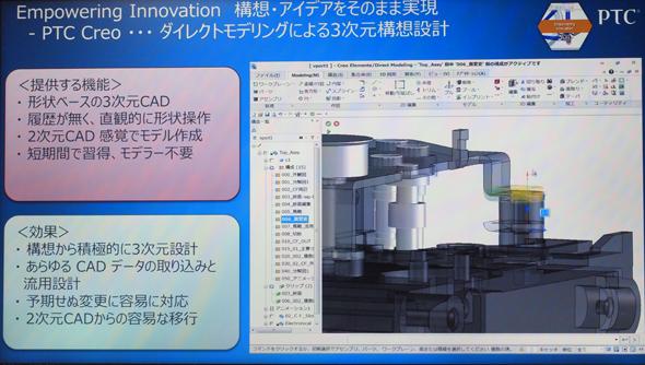 構想設計をサポートするダイレクトモデリング機能を強化
