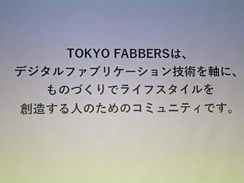 rk_140729_tokyofabbers01.jpg