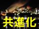 """「借景」思想に見るシンガポール発展の秘訣——""""高技術""""でなく""""好技術""""を!"""