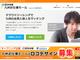 ランサーズが九州地域に特化した人材サービスを開始、西日本新聞社と提携