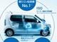 スズキの「ワゴンR」がマイクロハイブリッド化、燃費向上も価格差は約23万円