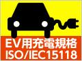 EV用充電器の通信規格ISO/IEC 15118とは