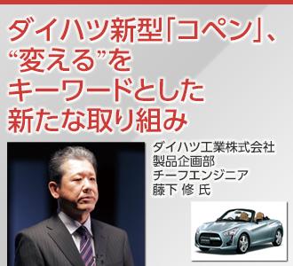virtualexpo2014_daihatsu.jpg