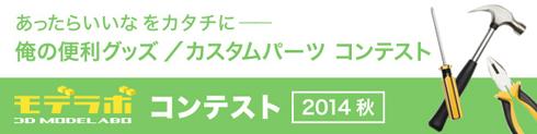 3Dモデラボ コンテスト 〜2014秋〜