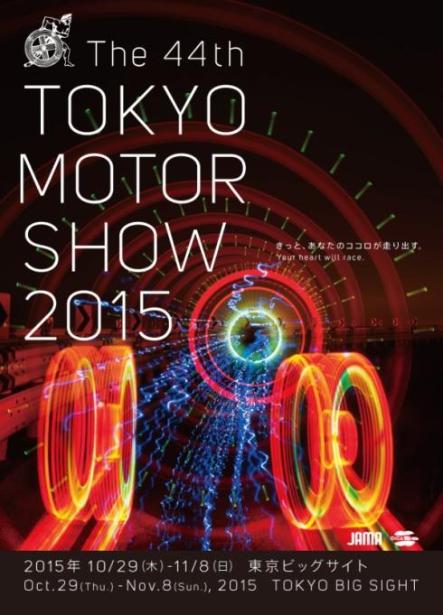 「東京モーターショー2015」のポスターデザイン