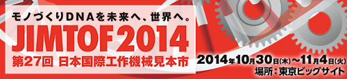 第27回日本国際工作機械見本市(JIMTOF2014)
