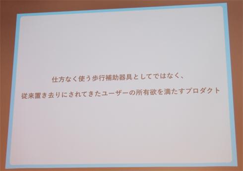 「ドライカーボン松葉杖」に込められたメッセージ