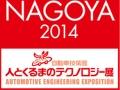 名古屋初開催の「人とくるまのテクノロジー展」、当初想定上回る規模に