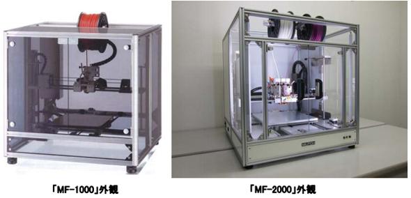 「MF-1000」と「MF-2000」