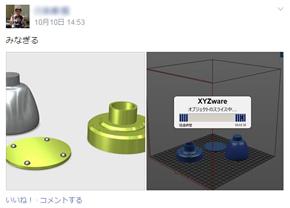 やぎさわさんのFacebook投稿(1)
