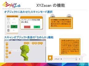 XYZscan2