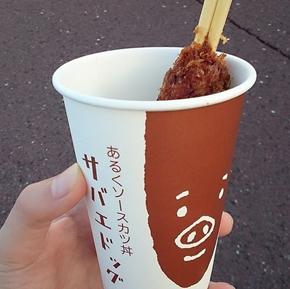 """鯖江市名物(?)の""""あるくソースカツ丼""""「サバエドッグ」"""
