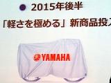 ヤマハ発動機が電動アシスト自転車の「軽さを極める」