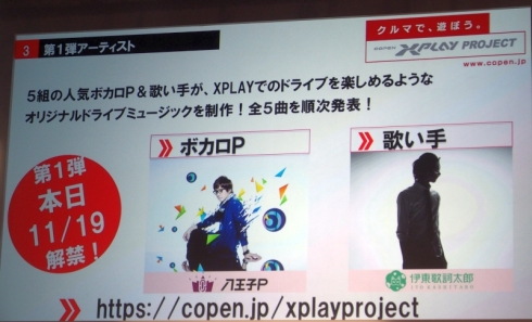 「XPLAYミュージック」第1弾は八王子P氏と伊東歌詞太郎氏がオリジナル楽曲を提供