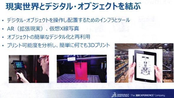3DスキャナやAR技術などに関する研究を進めているという