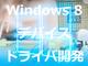 Windows 8 デバイスドライバ開発入門(4):「Windowsハードウェア認定」があなたの製品の価値を上げる(後編)
