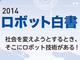 第3次ロボットブームは日本の課題を解決できるか