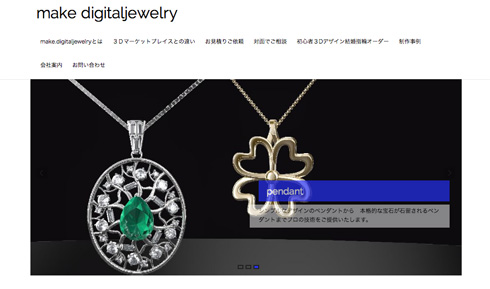 「make.digitaljewelry」のWebサイト